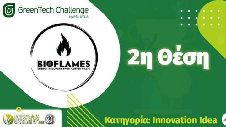 Διάκριση σε διαγωνισμό πράσινης καινοτομίας για το ΑΠΘ