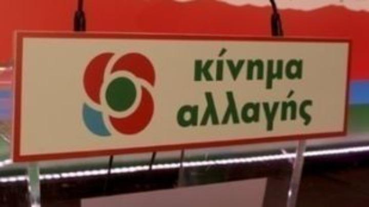 Σύγκληση της αρμόδιας Επιτροπής της Βουλής για τη διαχείριση της κακοκαιρίας «Μήδεια» ζητά το ΚΙΝΑΛ