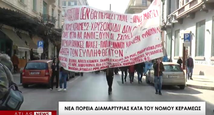 Νέα πορεία διαμαρτυρίας κατά του νόμου Κεραμέως