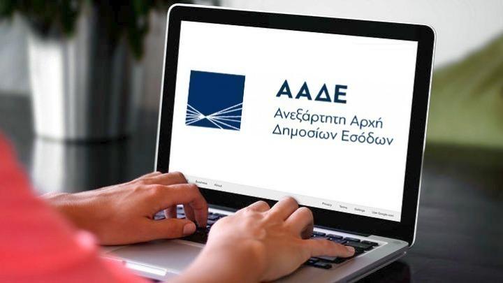 ΑΑΔΕ: Με νέες προδιαγραφές θα εκδίδονται τα ηλεκτρονικά τιμολόγια