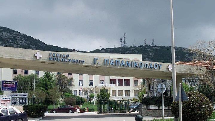 Ιατροτεχνολογικός εξοπλισμός στο νοσοκομείο «Γ.Παπανικολάου»