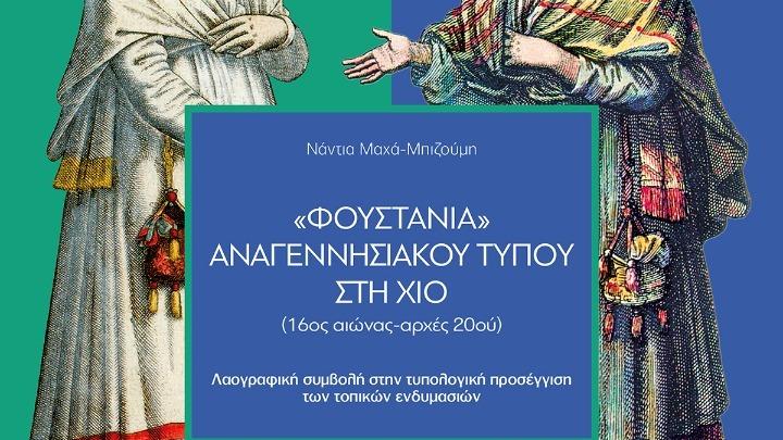 Έκδοση του Πολιτιστικού Ιδρύματος Ομίλου Πειραιώς με αντικείμενο τα «Φουστάνια αναγεννησιακού τύπου στη Χίο»