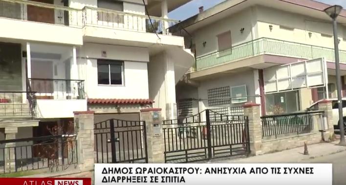 Δήμος Ωραιοκάστρου: Ανησυχία από τις συχνές διαρρήξεις σε σπίτια