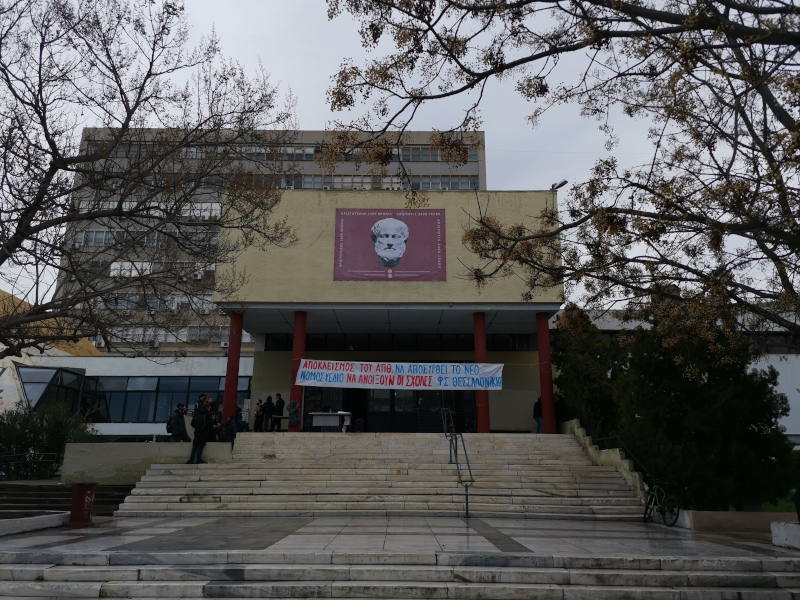 Συμβολικός αποκλεισμός εισόδων στο campus και σε κτίρια του ΑΠΘ