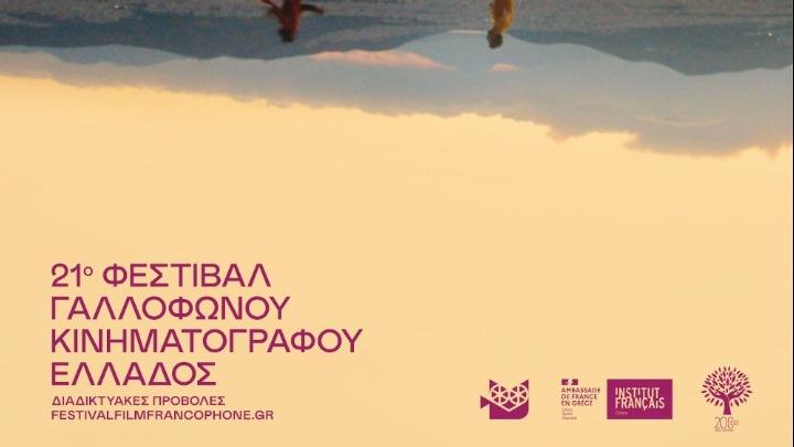 Το Φεστιβάλ Γαλλόφωνου Κινηματογράφου φέτος έρχεται διαδικτυακά στα σπίτια μας στις 6/4-14/4