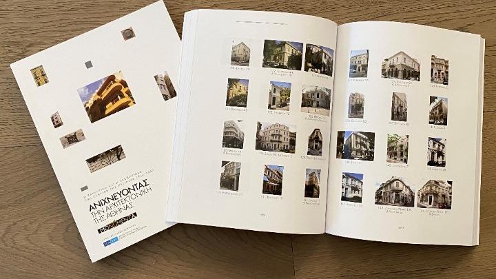 «Ανιχνεύοντας την αρχιτεκτονική της Αθήνας», το νέο βιβλίο της MONUMENTA