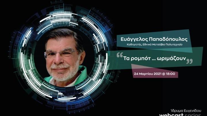 Ίδρυμα Ευγενίδου: Νέο webcast με ομιλητή τον καθηγητή Ευάγγελο Παπαδόπουλο και θέμα «Τα Ρομπότ… ωριμάζουν»