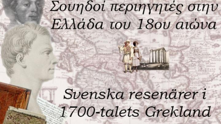 Διάλεξη της πρεσβείας της Ελλάδας στη Σουηδία, στο πλαίσιο των εορτασμών της επετείου 200 χρόνων από την Ελληνική Επανάσταση
