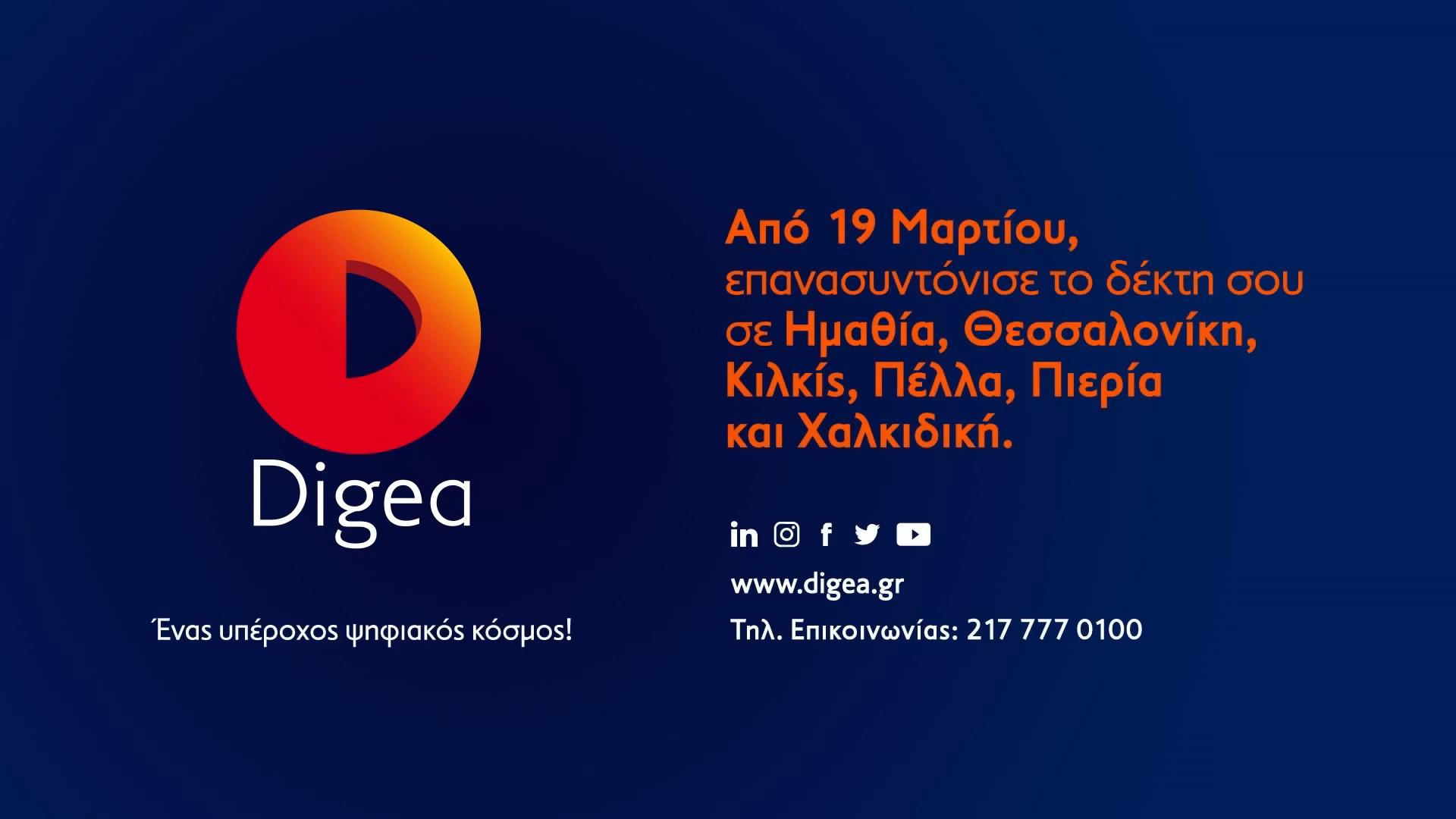Η δεύτερη ψηφιακή μετάβαση προχωρά στις Περιφερειακές Ενότητες Ημαθίας, Κιλκίς, Πέλλας, Πιερίας, Χαλκιδικής και στη Μητροπολιτική Ενότητα Θεσσαλονίκης
