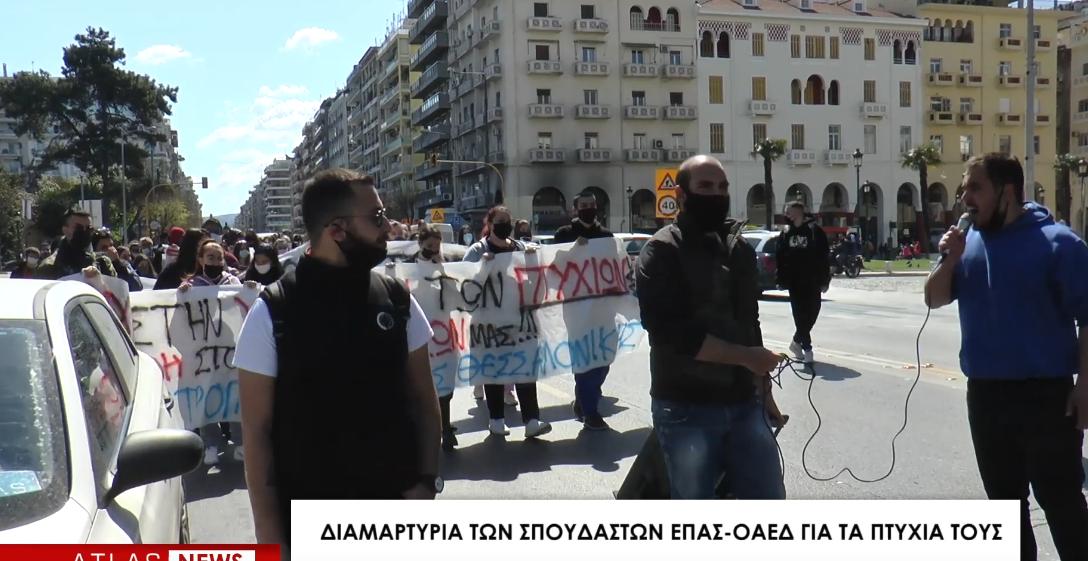 Διαμαρτυρία σπουδαστών ΕΠΑΣ-ΟΑΕΔ για τα πτυχία τους