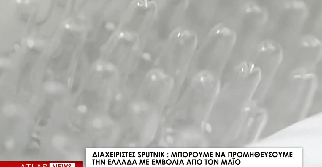 Διαχειριστές Sputnik: Μπορούμε να προμηθεύσουμε την Ελλάδα με εμβόλια από το Μάιο