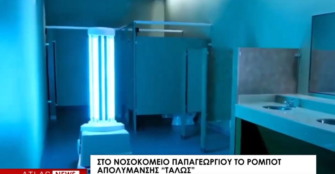 """Στο νοσοκομείο Παπαγεωργίου το ρομπότ απολύμανσης """"Ταλώς"""""""