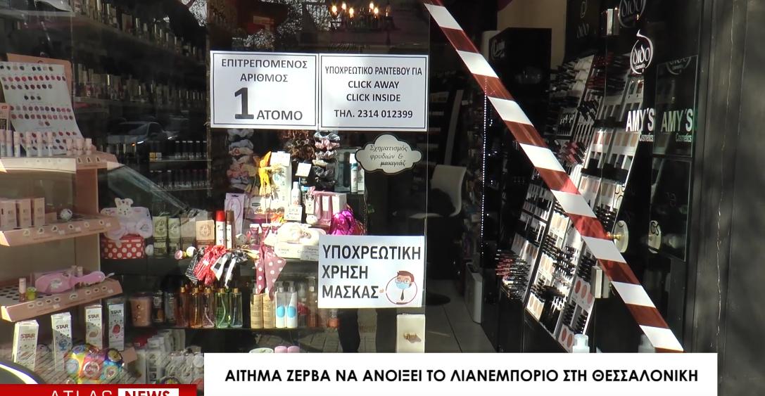 Αίτημα Ζέρβα να ανοίξει το λιανεμπόριο στη Θεσσαλονίκη