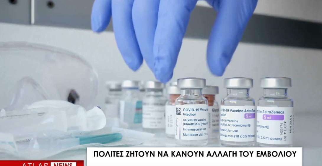 Πολίτες ζητούν να κάνουν αλλαγή του εμβολίου