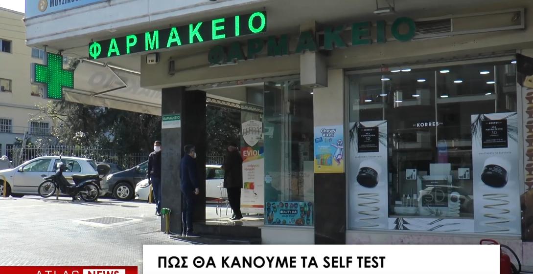 Πώς θα κάνουμε τα self test