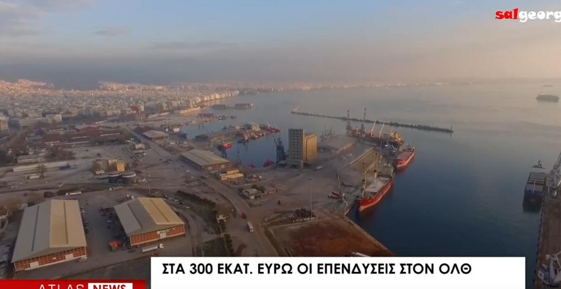 Στα 300 εκατ. ευρώ οι επενδύσεις στον ΟΛΘ