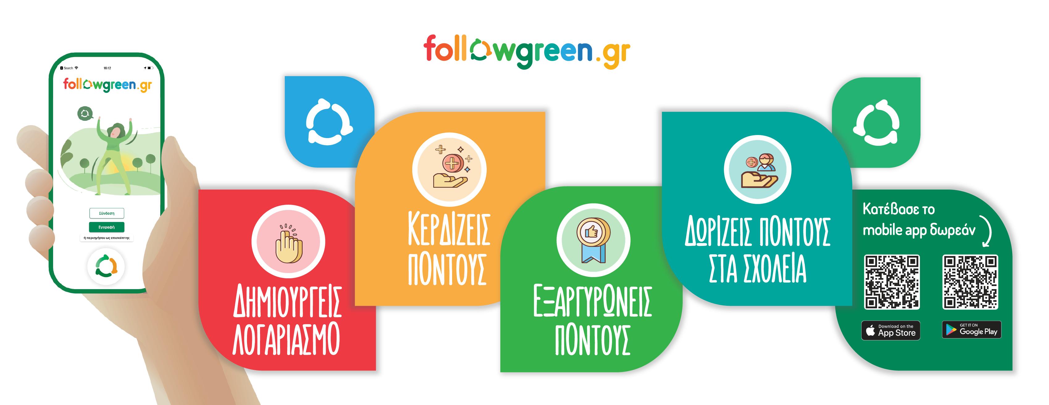 Τι είναι η πλατφόρμα Followgreen και πώς λειτουργεί;