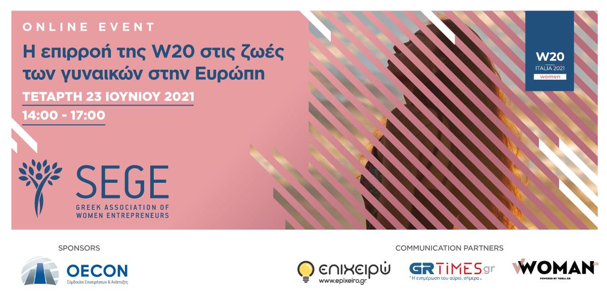 Οι γυναίκες της Ελλάδας αποκτούν φωνή στη Σύνοδο Κορυφής του G20