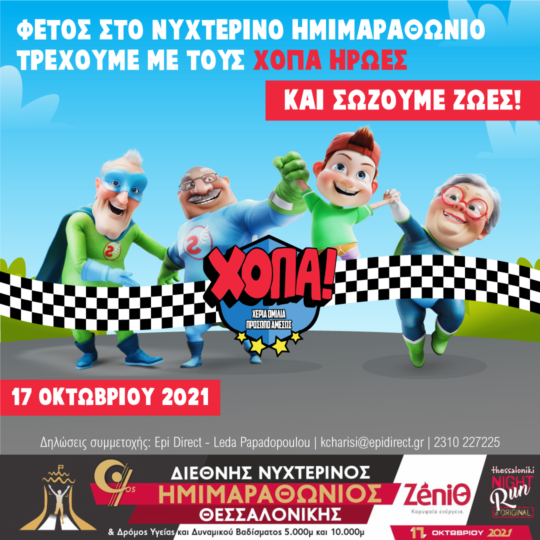 Τρέχουμε με την ομάδα «Χ.Ο.Π.Α. ΗΡΩΕΣ 112» στον 9ο Διεθνή Νυχτερινό Ημιμαραθώνιο Θεσσαλονίκης ΚΑΙ ΣΩΖΟΥΜΕ ΖΩΕΣ!
