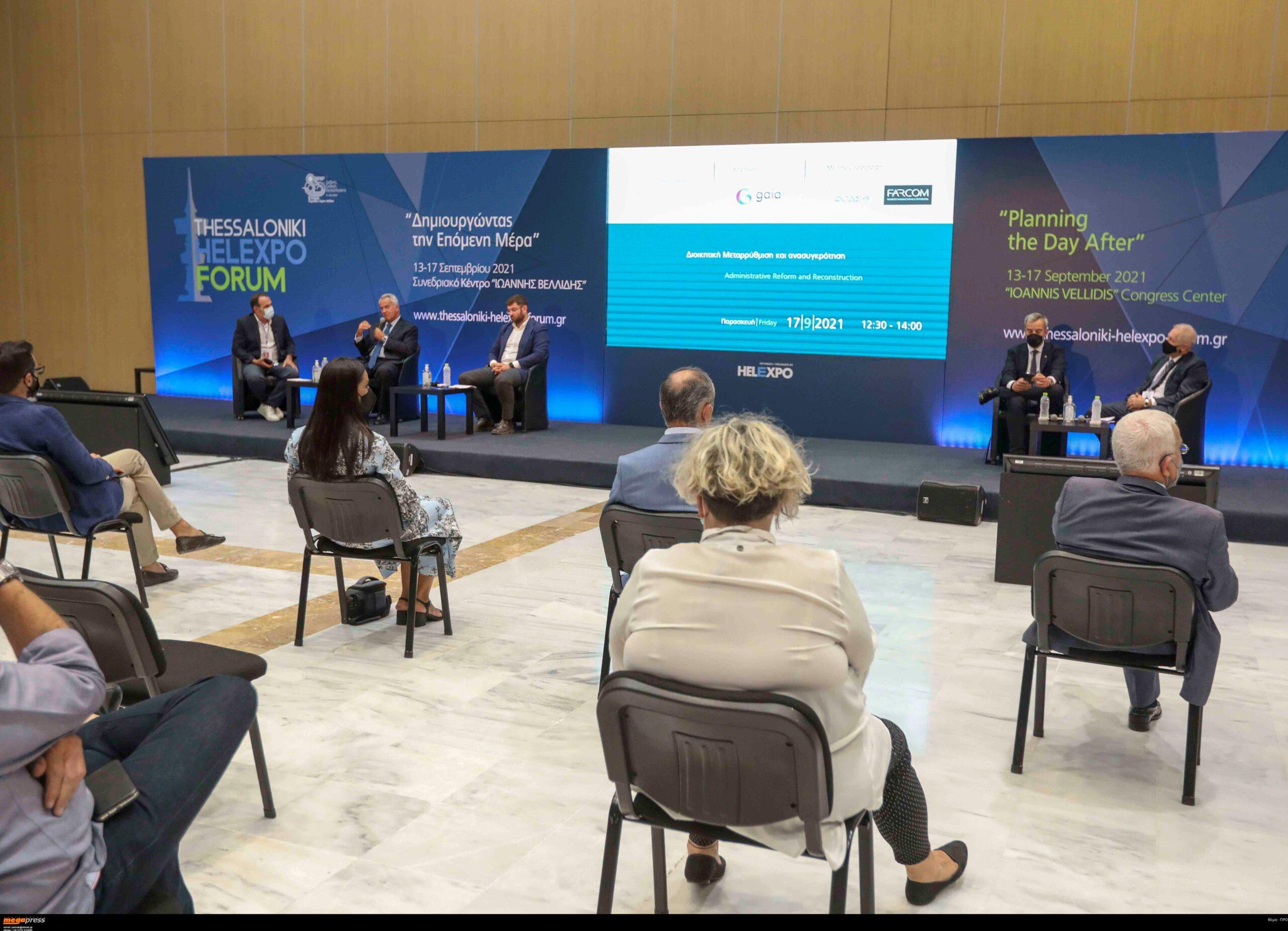 2ο Thessaloniki Helexpo Forum: Υπουργείο Εσωτερικών-Περιφέρειες/Δήμοι: Διοικητική μεταρρύθμιση και ανασυγκρότηση